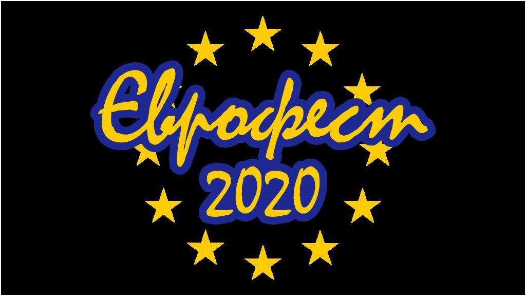Єврофест - 2020