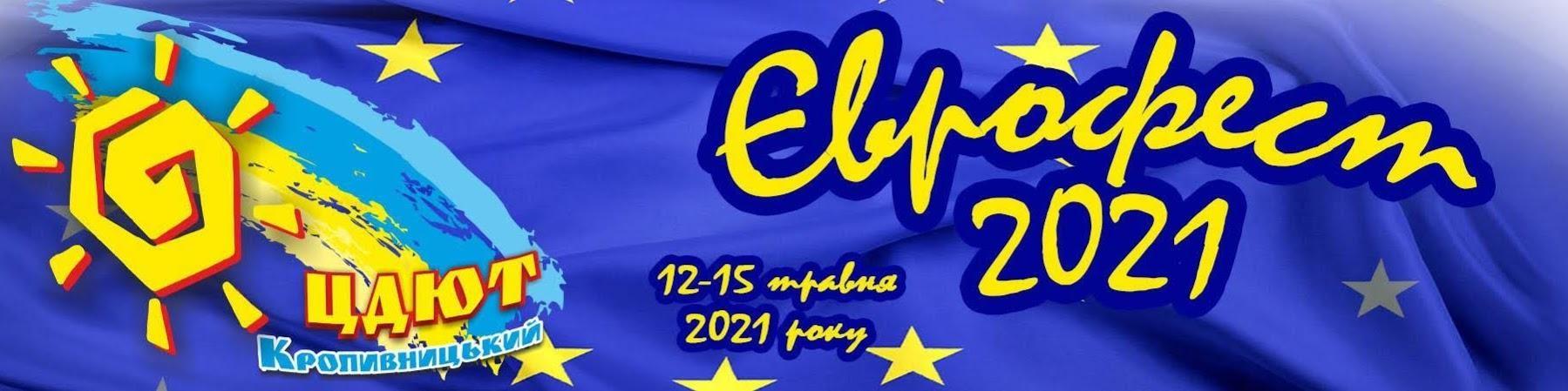 Єврофест - 2021