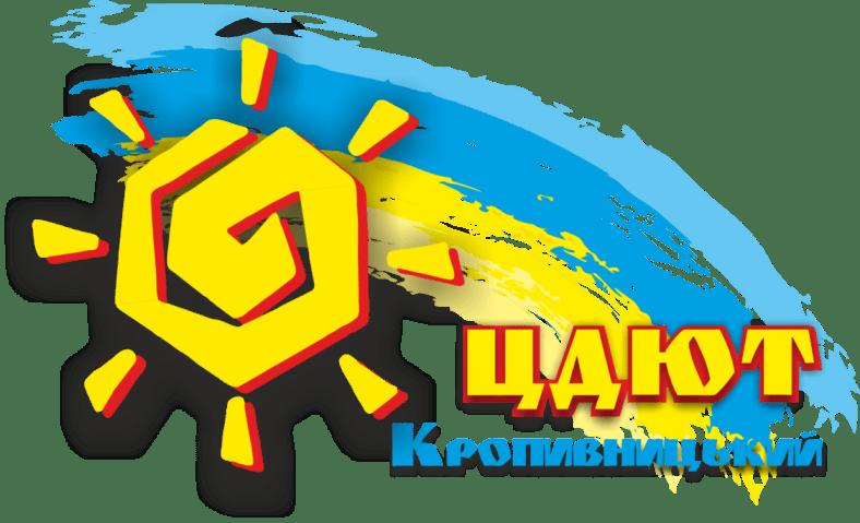 Кіровоградський обласний ЦДЮТ
